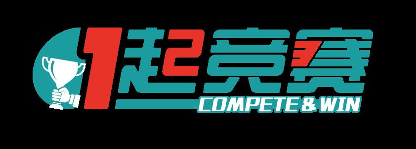 一起竞赛网