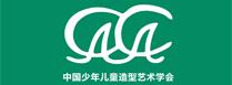 中国少年儿童造型艺术学会
